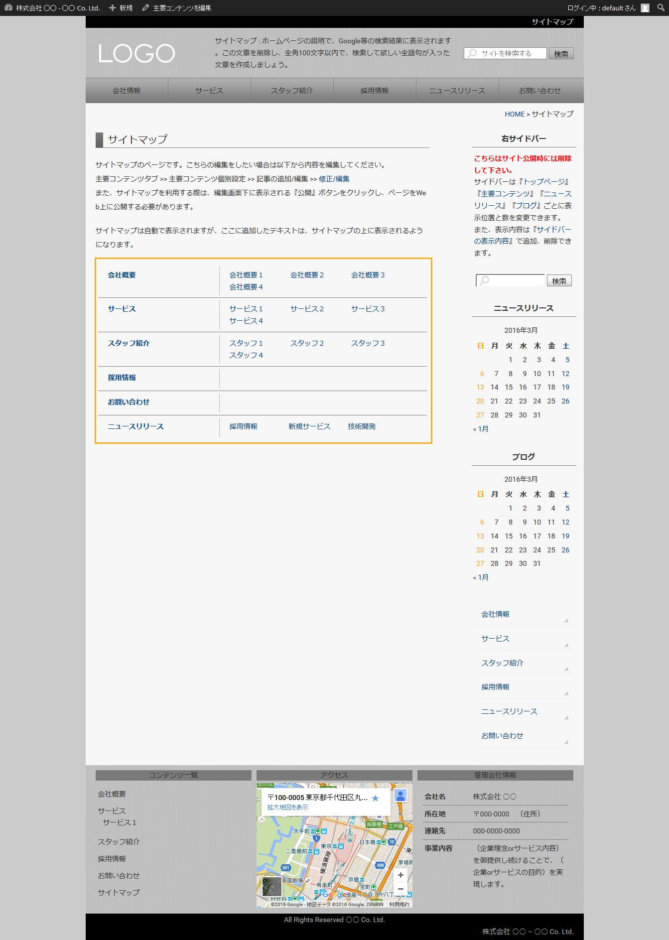 サイトマップのテーブルレイアウト - 簡単格安ホームページ作成会社 -FunMaker
