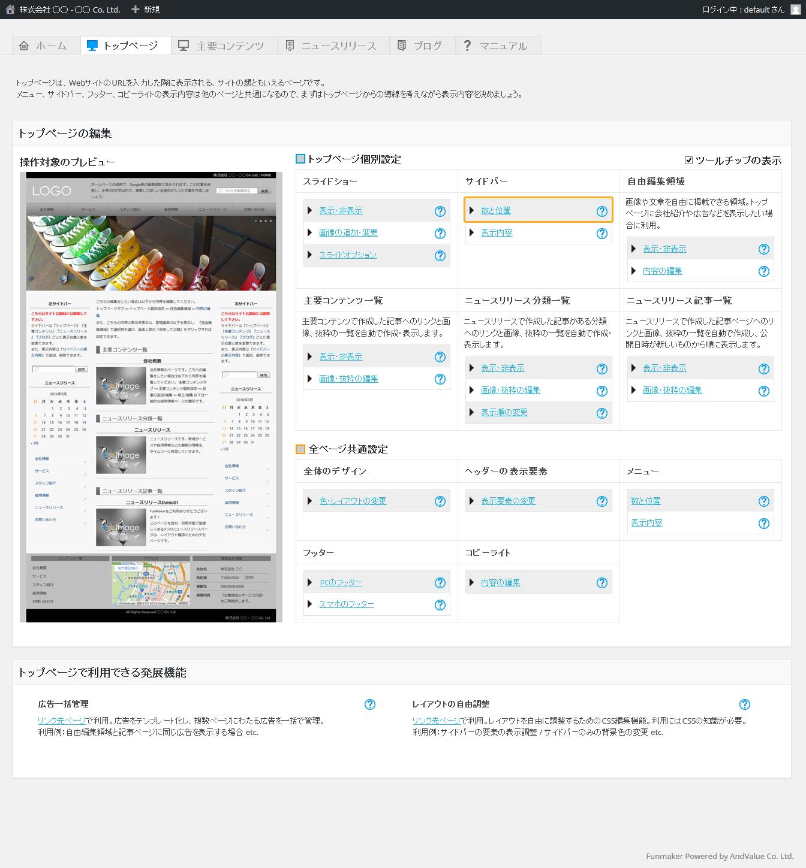 トップページサイドバーの数と位置 - 簡単格安ホームページ作成会社 -FunMaker