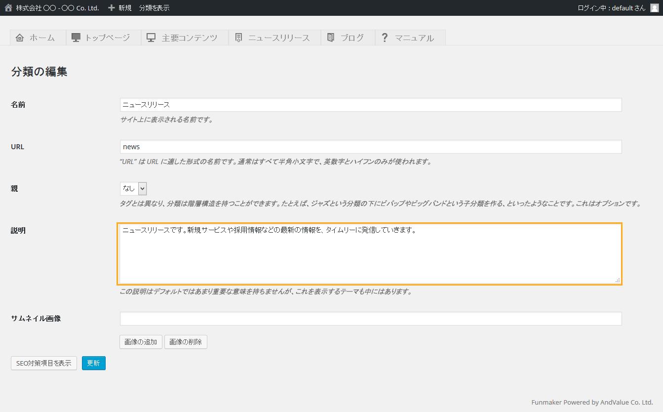 トップページ リリース分類抜粋2 - 簡単格安ホームページ作成会社 -FunMaker