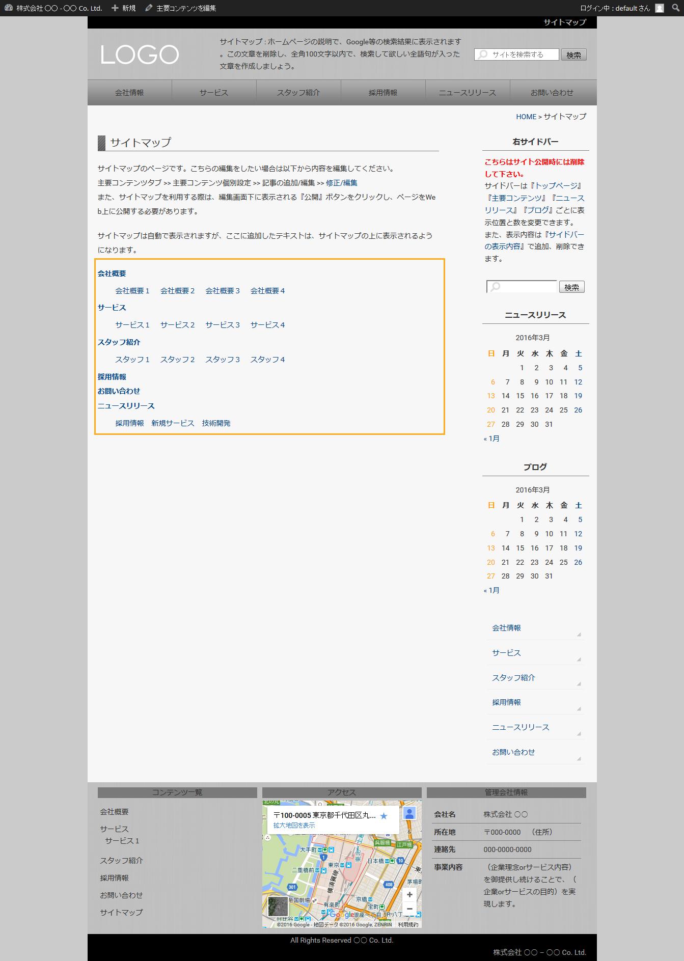 サイトマップのインラインレイアウト - 簡単格安ホームページ作成会社 -FunMaker.png