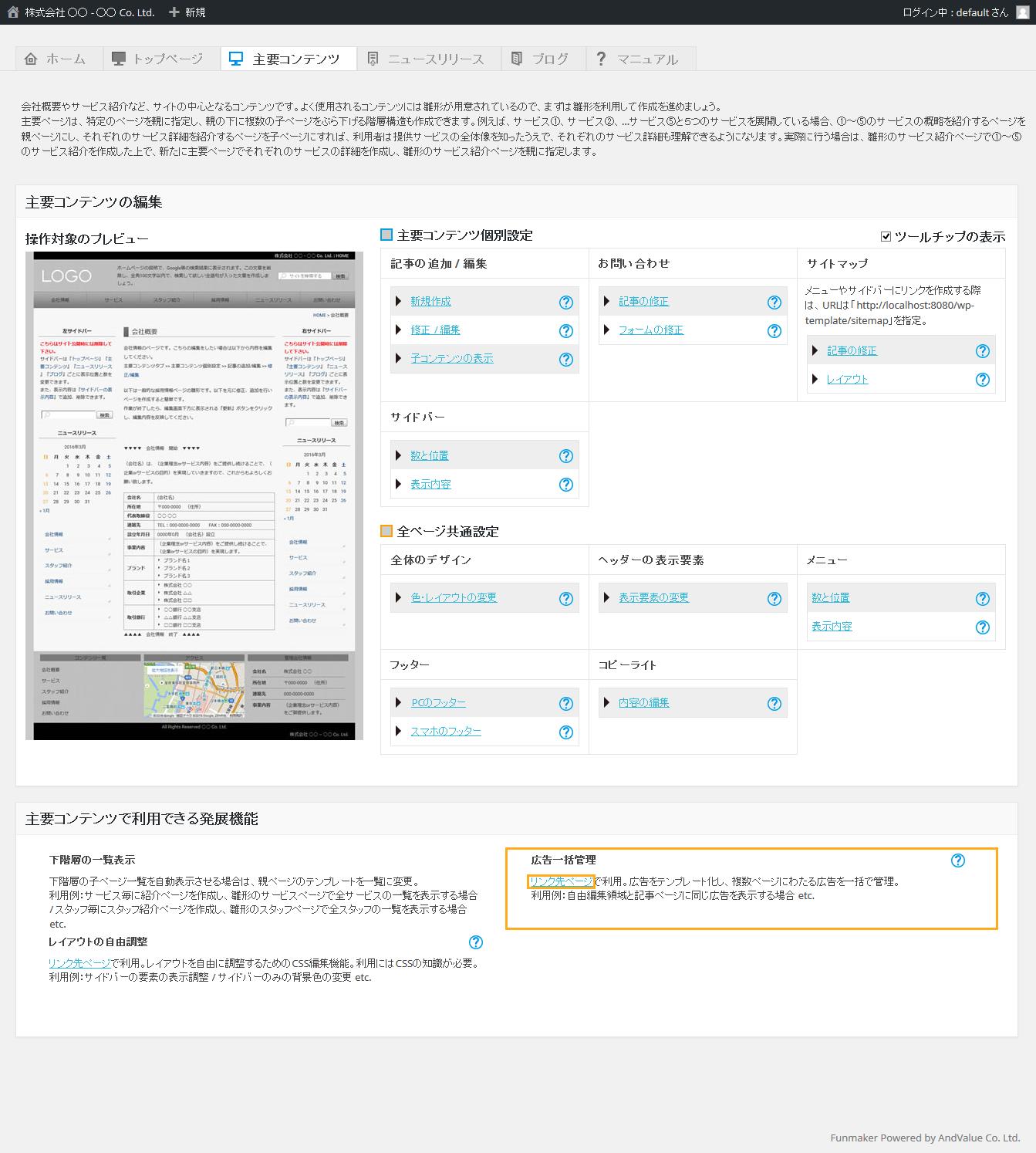 広告一括管理 - 簡単格安ホームページ作成会社 -FunMaker