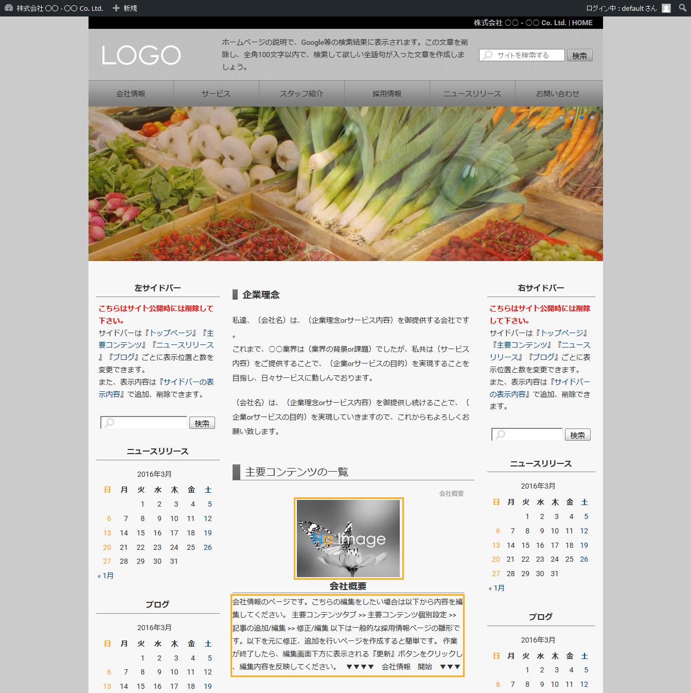 トップページ 一覧表示 - 簡単格安ホームページ作成会社 -FunMaker