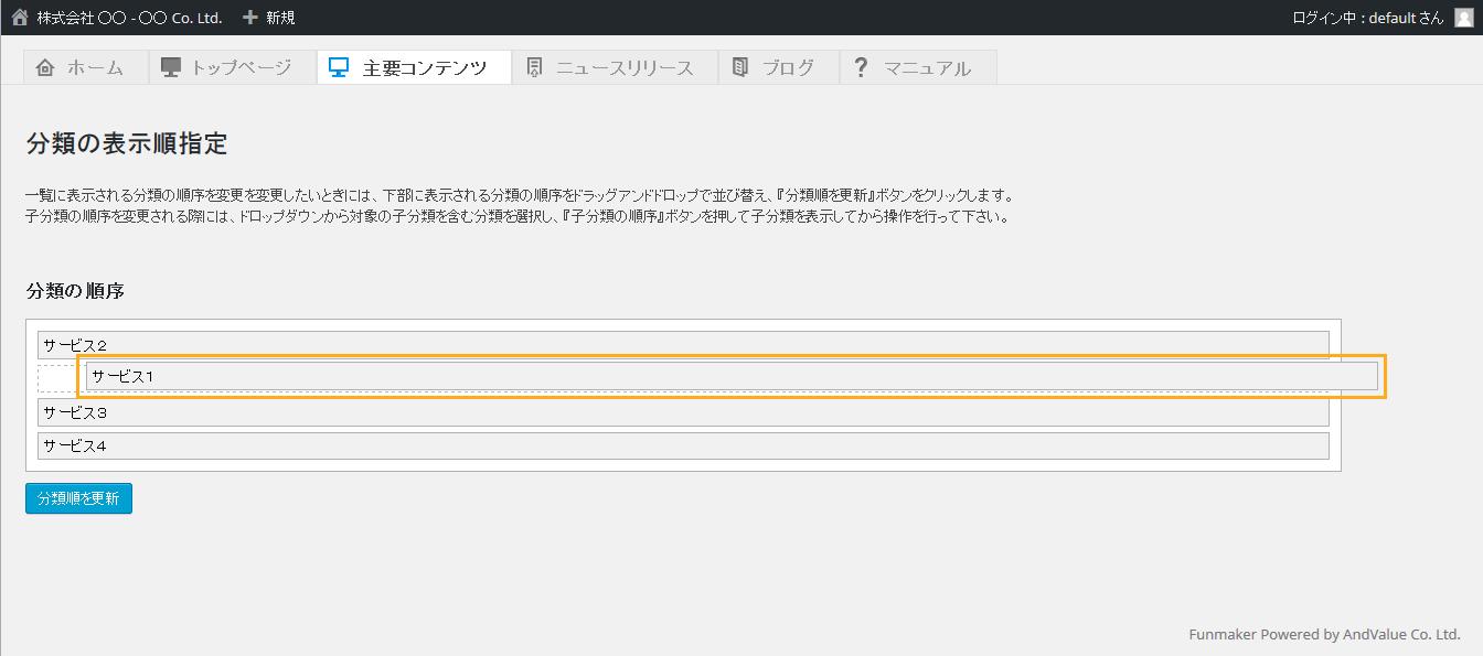 分類順の変更画面 - 簡単格安ホームページ作成会社 -FunMaker