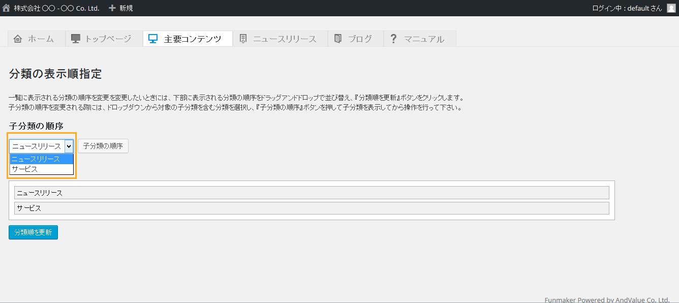 分類順の変更 親子 - 簡単格安ホームページ作成会社 -FunMaker