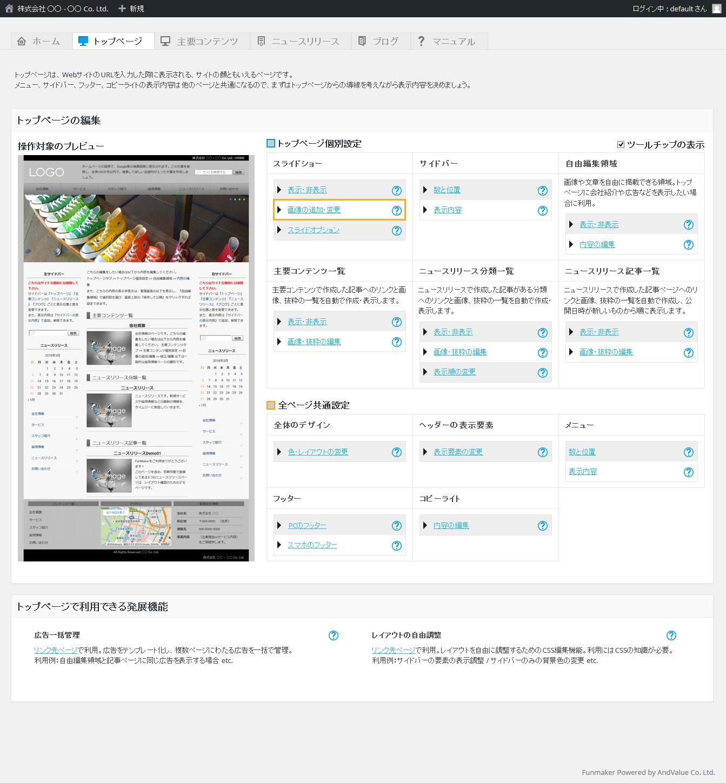 画像の追加と変更 - 簡単格安ホームページ作成会社 -FunMaker