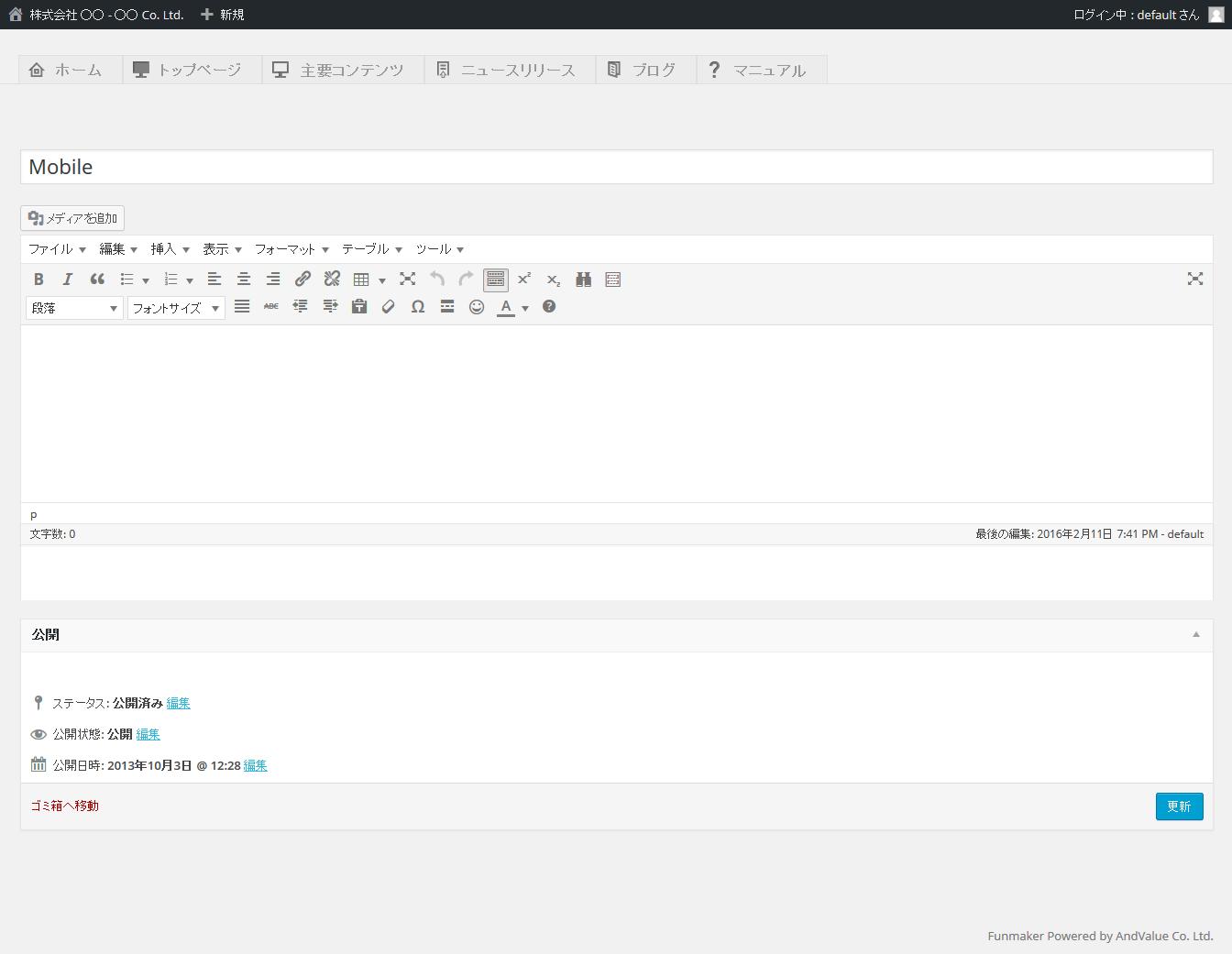 スマホフッターの編集 - 簡単格安ホームページ作成会社 -FunMaker