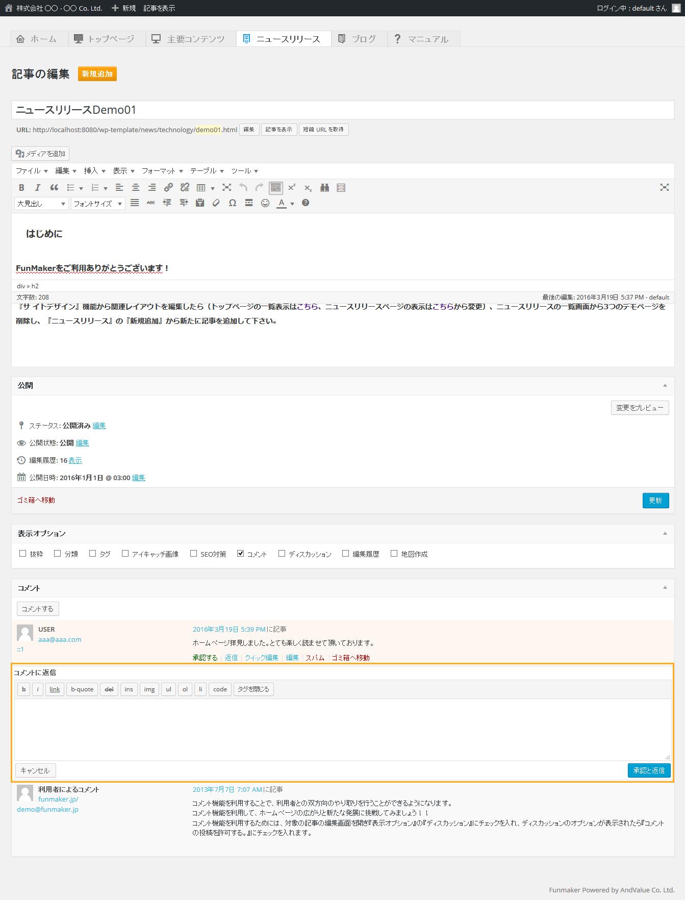 コメントの利用 返信- 簡単格安ホームページ作成会社 -FunMaker