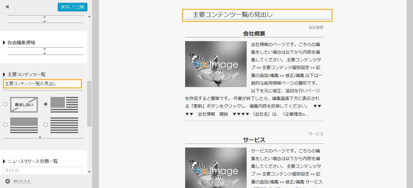 トップページ 表示・非表示 見出し - 簡単格安ホームページ作成会社 -FunMaker