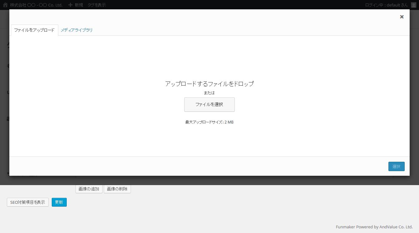 タグの編集・修正 画像アップ - 簡単格安ホームページ作成会社 -FunMaker