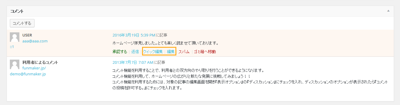 コメントの利用 コメント編集 - 簡単格安ホームページ作成会社 -FunMaker