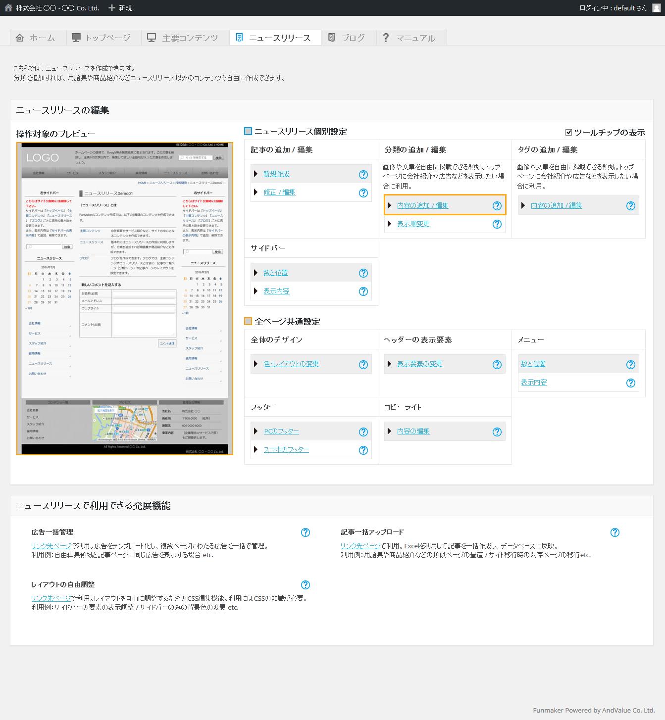 分類の新規追加 - 簡単格安ホームページ作成会社 -FunMaker