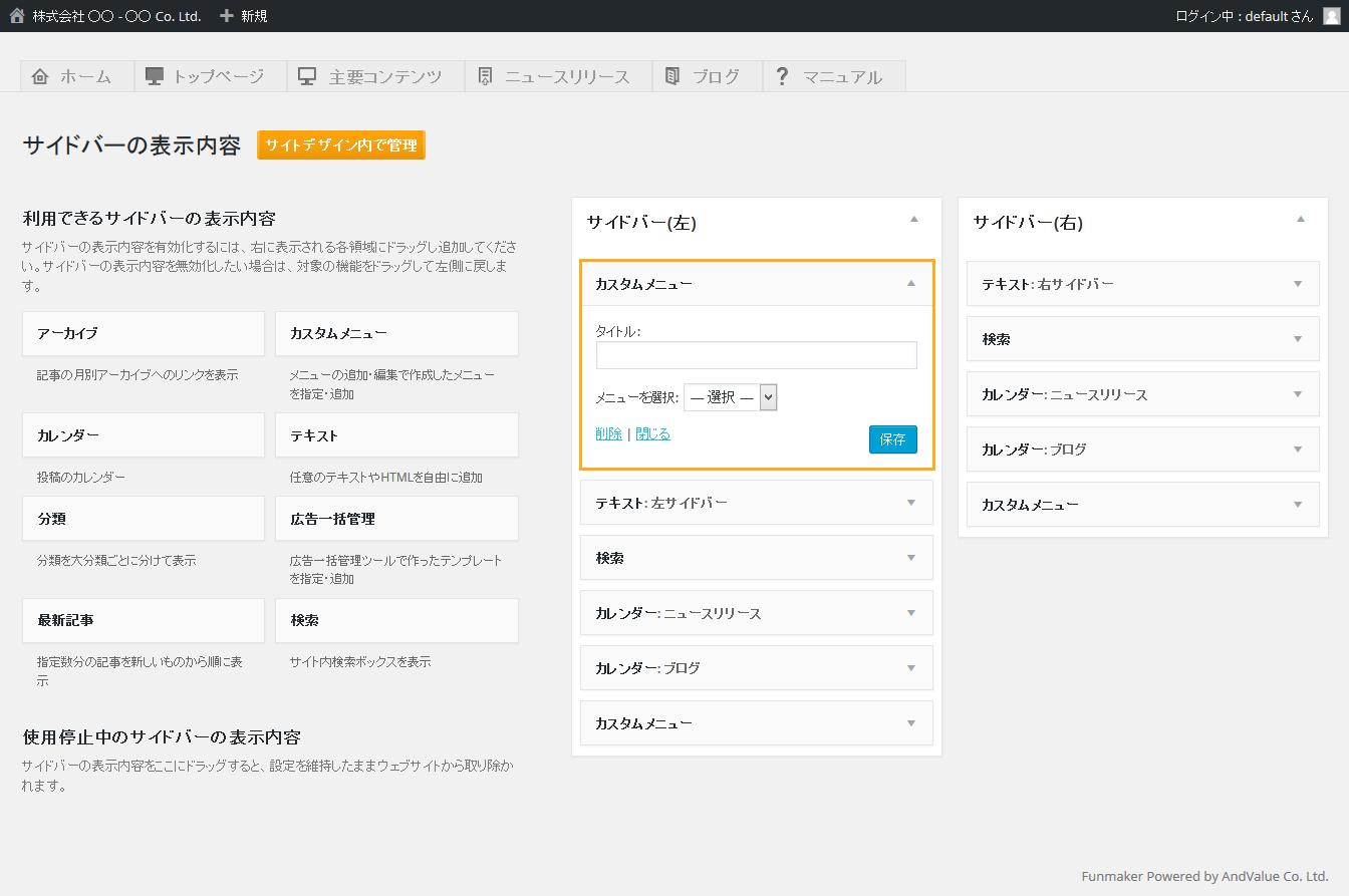サイドバーの表示内容の追加2 - 簡単格安ホームページ作成会社 -FunMaker