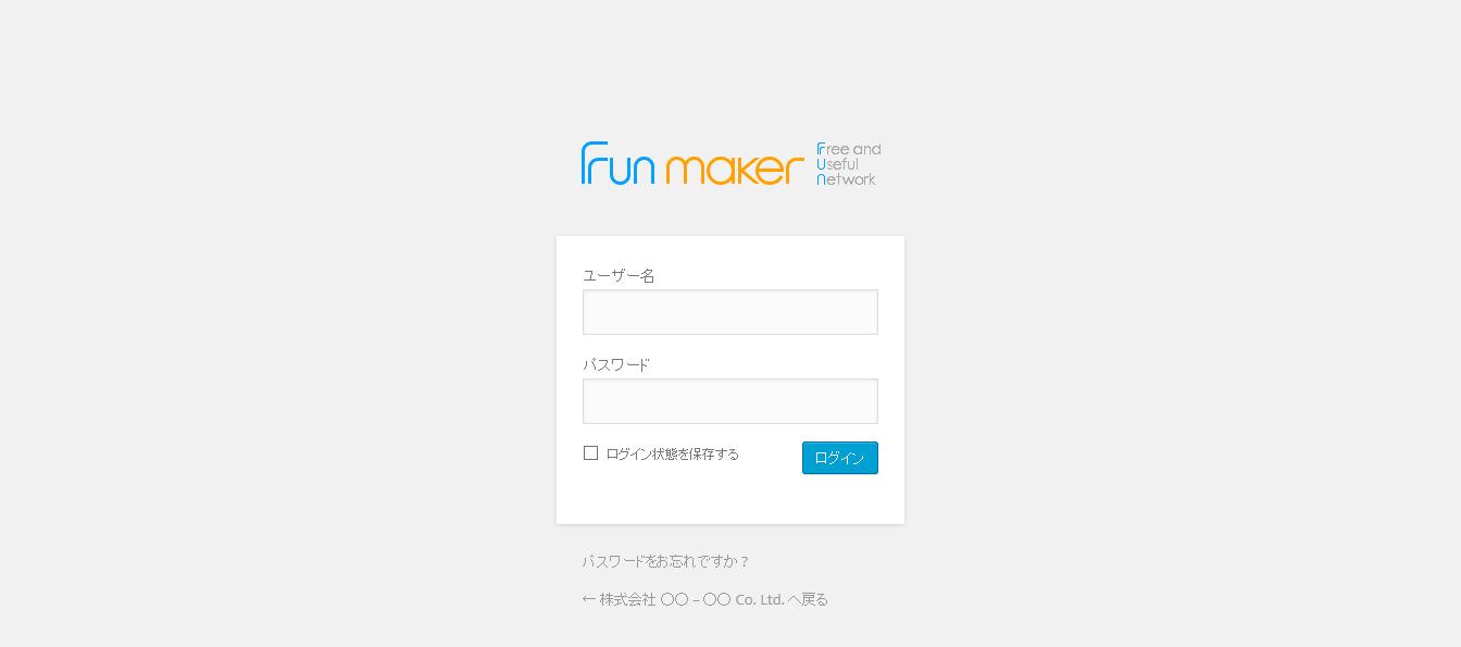 ログイン方法 - 簡単格安ホームページ作成会社 -FunMaker