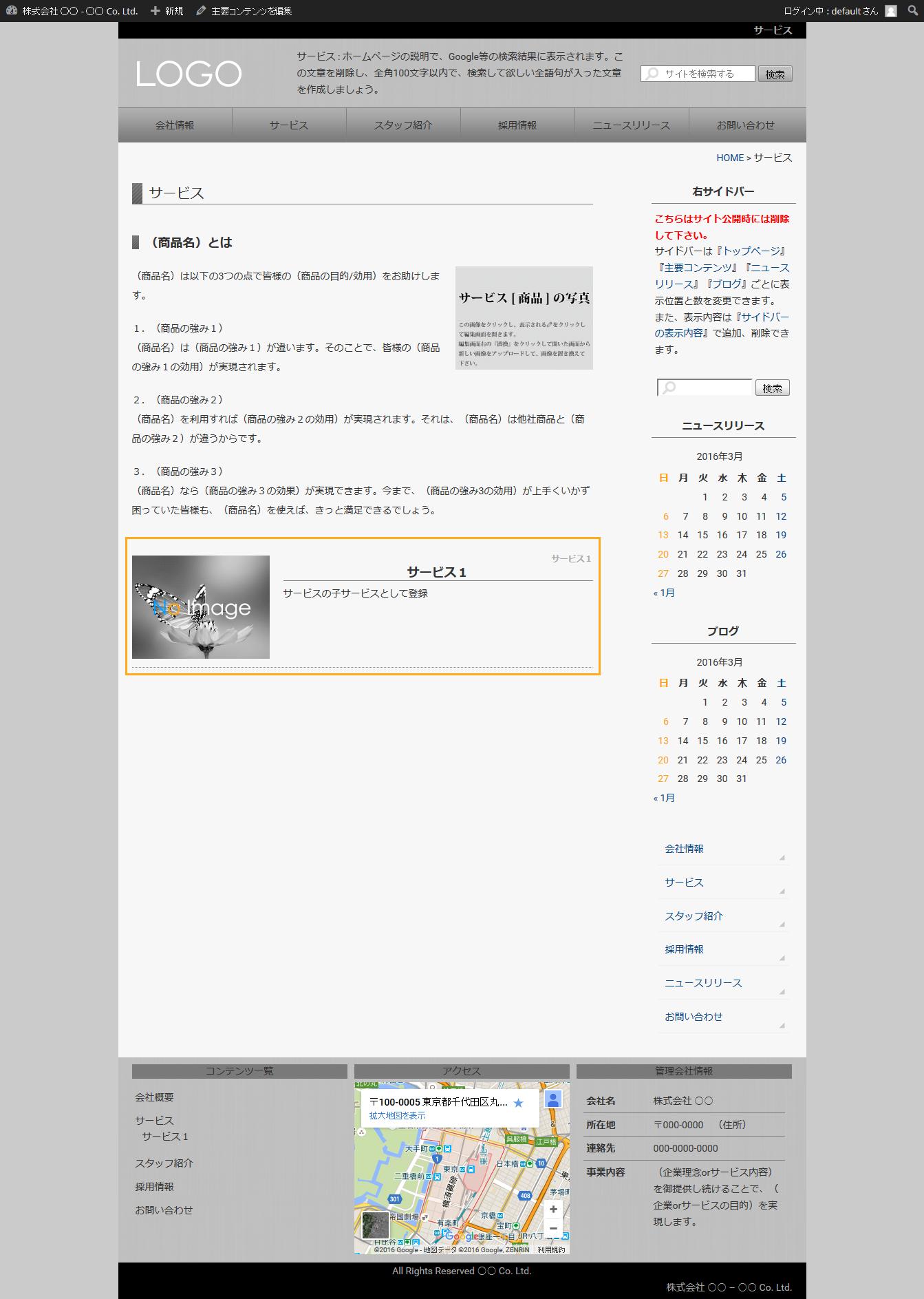 子コンテンツの設定結果 - 簡単格安ホームページ作成会社 -FunMaker