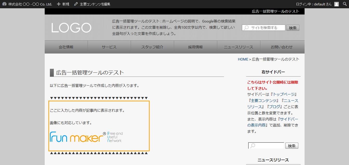 広告一括管理記事表示 - 簡単格安ホームページ作成会社 -FunMaker.png