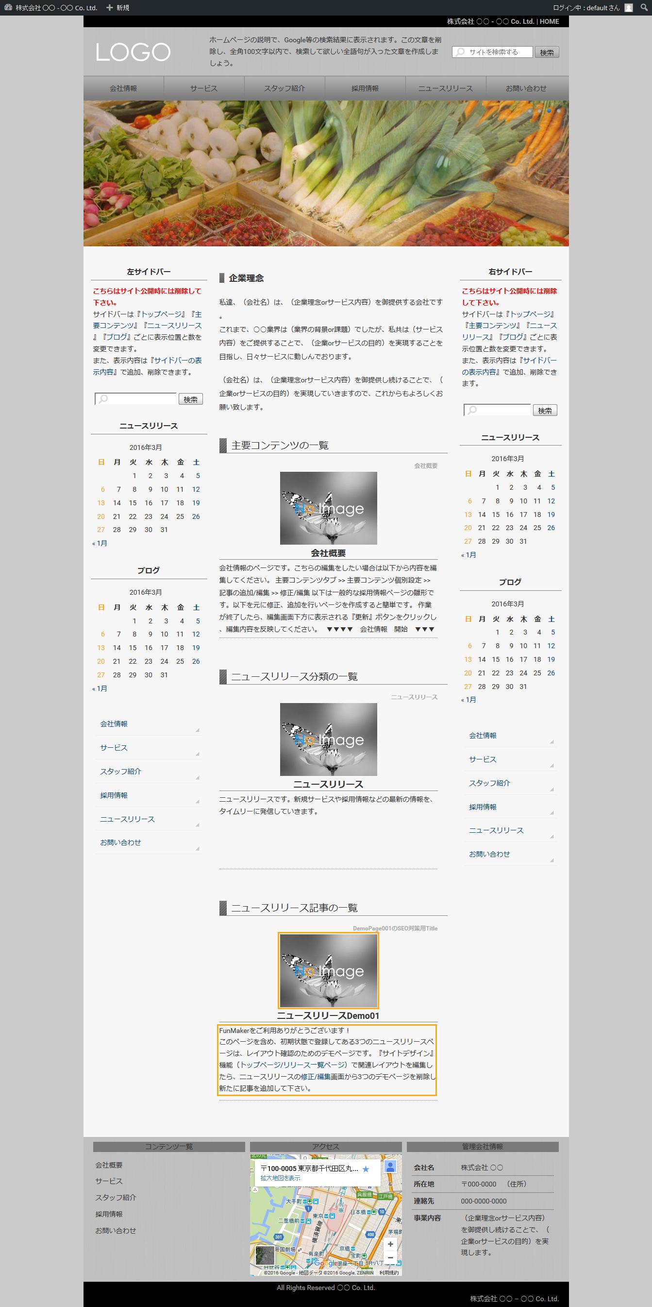 トップページ リリース記事一覧表示 - 簡単格安ホームページ作成会社 -FunMaker