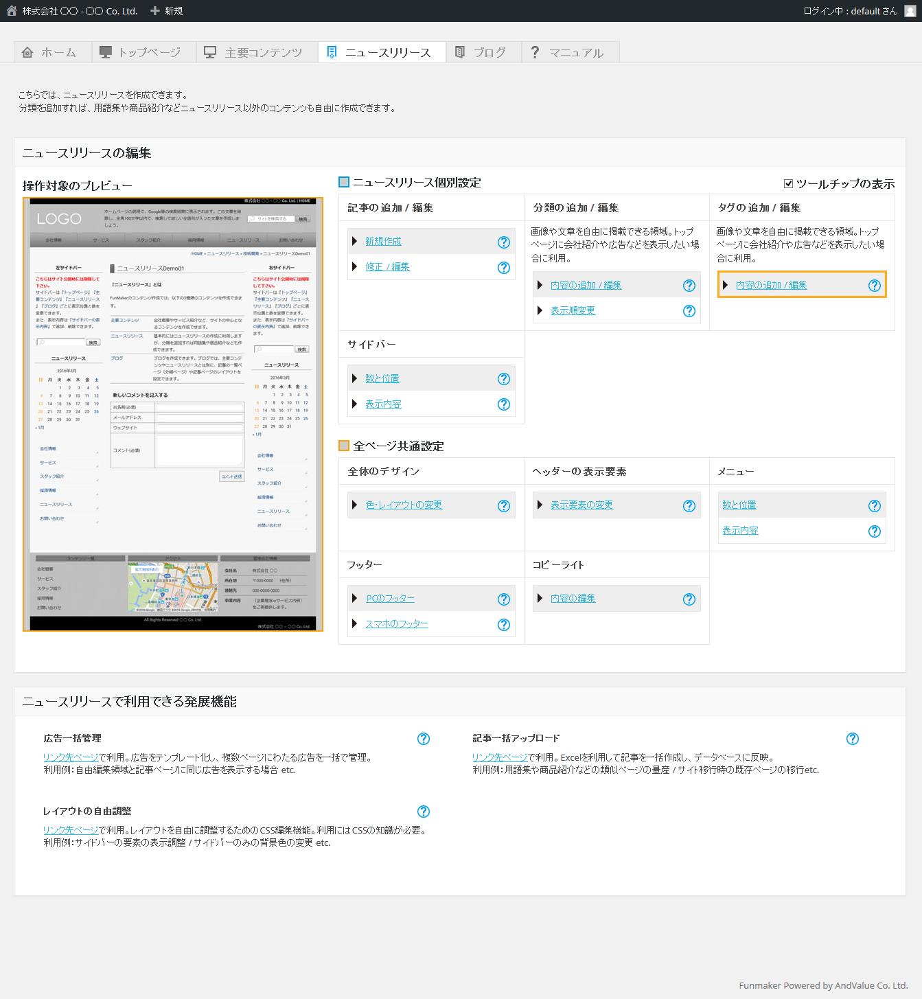タグの新規作成 - 簡単格安ホームページ作成会社 -FunMaker
