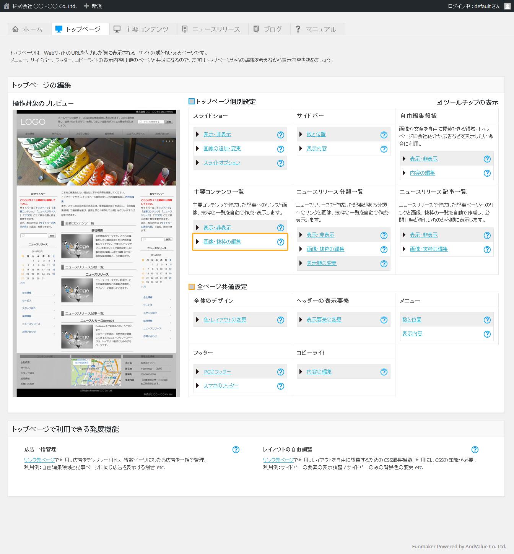画像・抜粋の編集 - 簡単格安ホームページ作成会社 -FunMaker.png