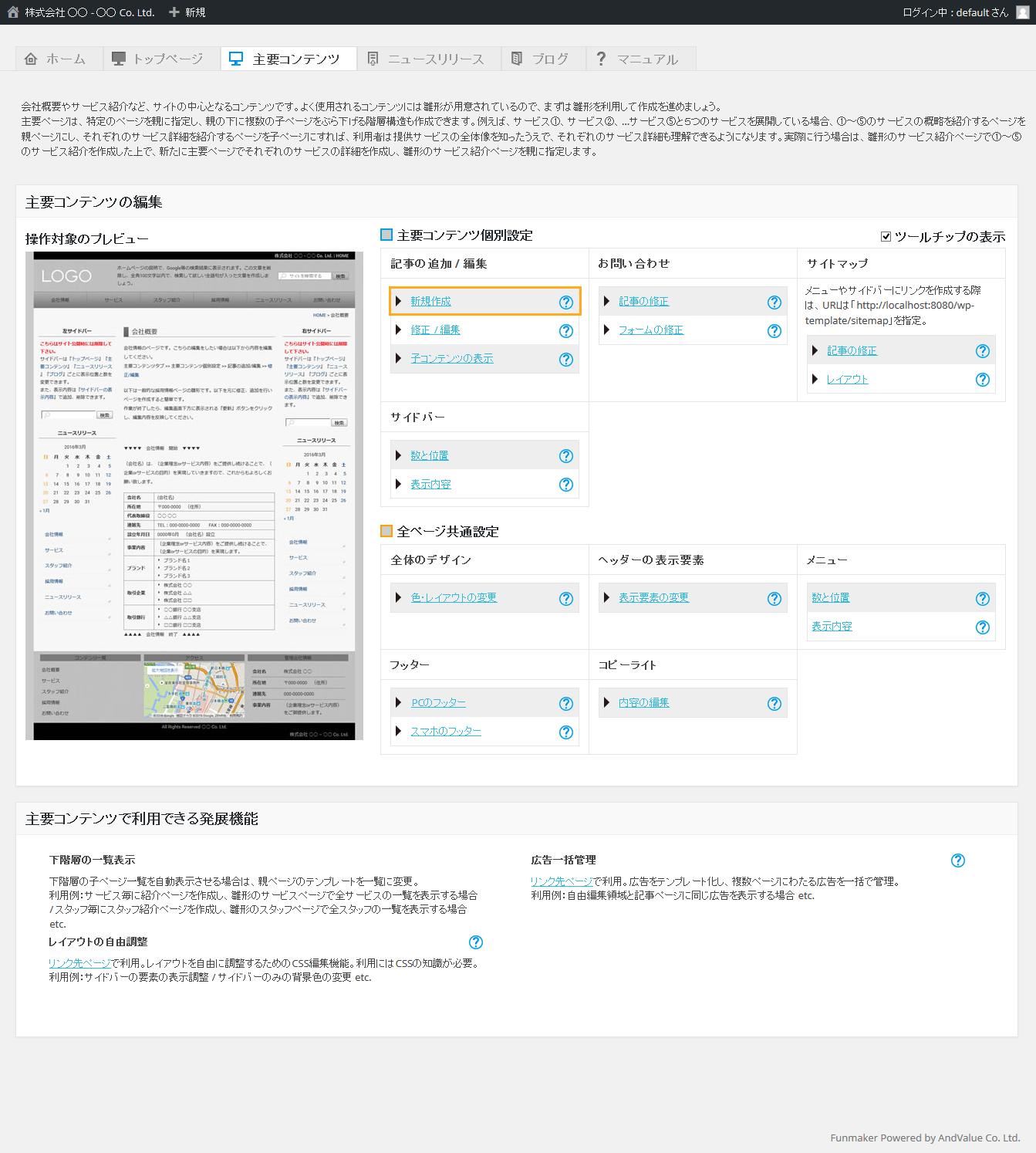 主要コンテンツ新規作成リンク - 簡単格安ホームページ作成会社 -FunMaker