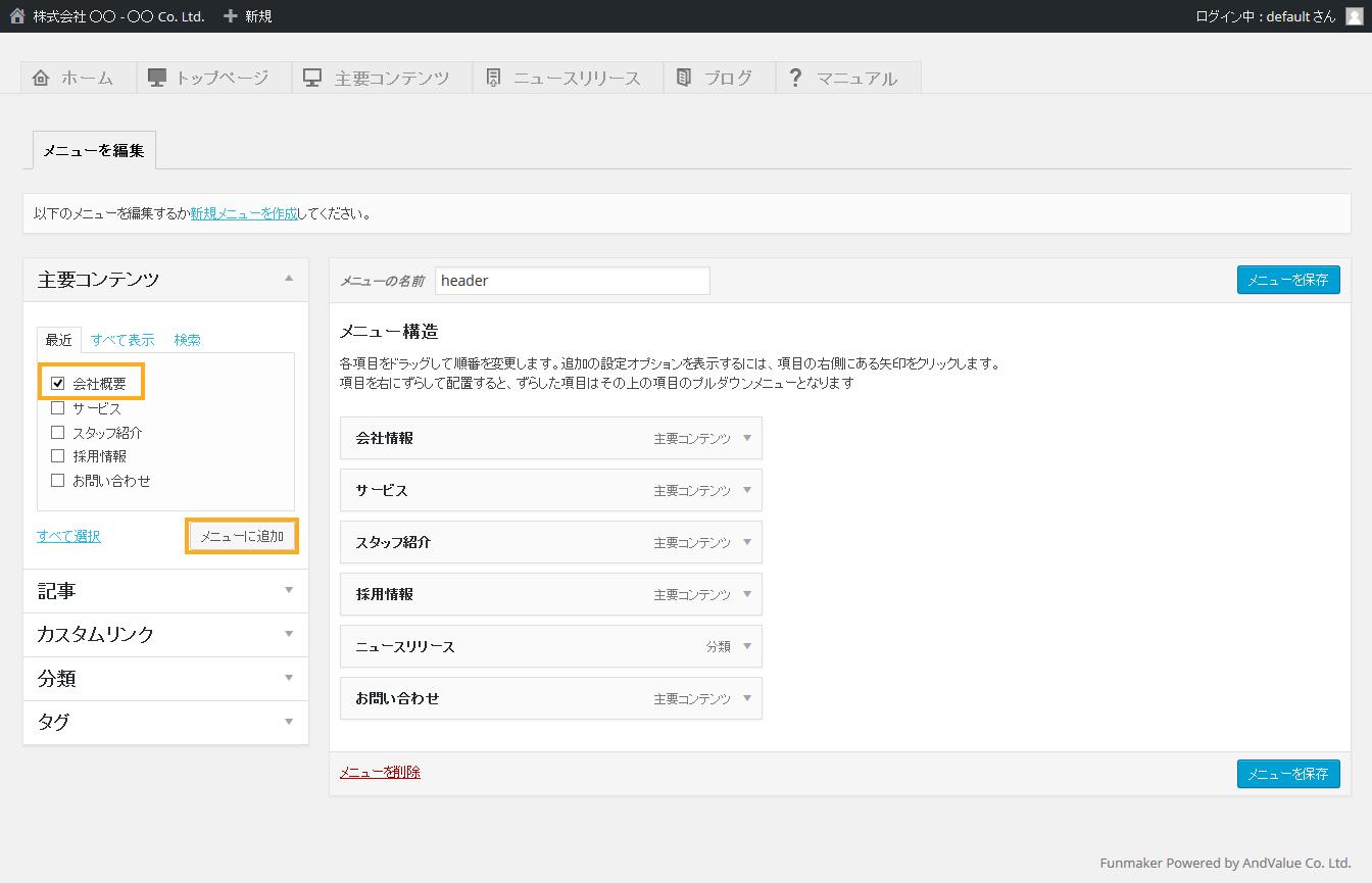 メニューの登録 - 簡単格安ホームページ作成会社 -FunMaker