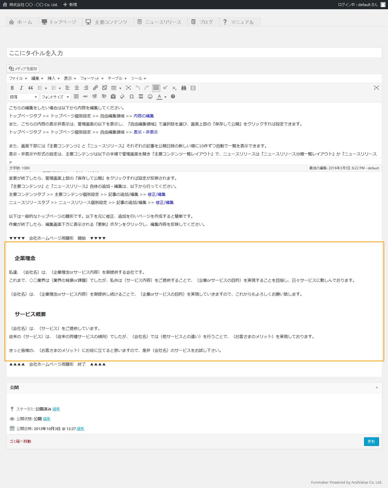 自由編集領域 編集画面 - 簡単格安ホームページ作成会社 -FunMaker