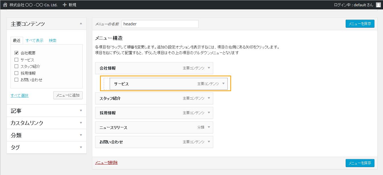 サブメニューの作成 - 簡単格安ホームページ作成会社 -FunMaker