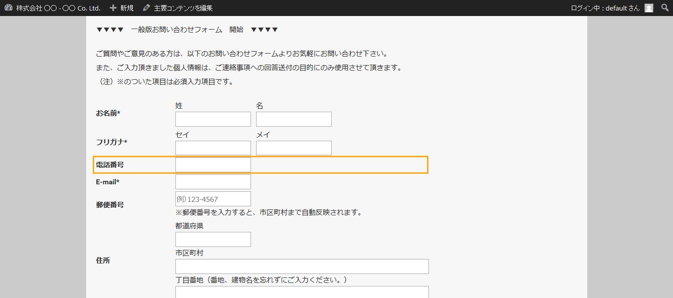 問い合わせフォームの修正 表示画面 - 簡単格安ホームページ作成会社 -FunMaker