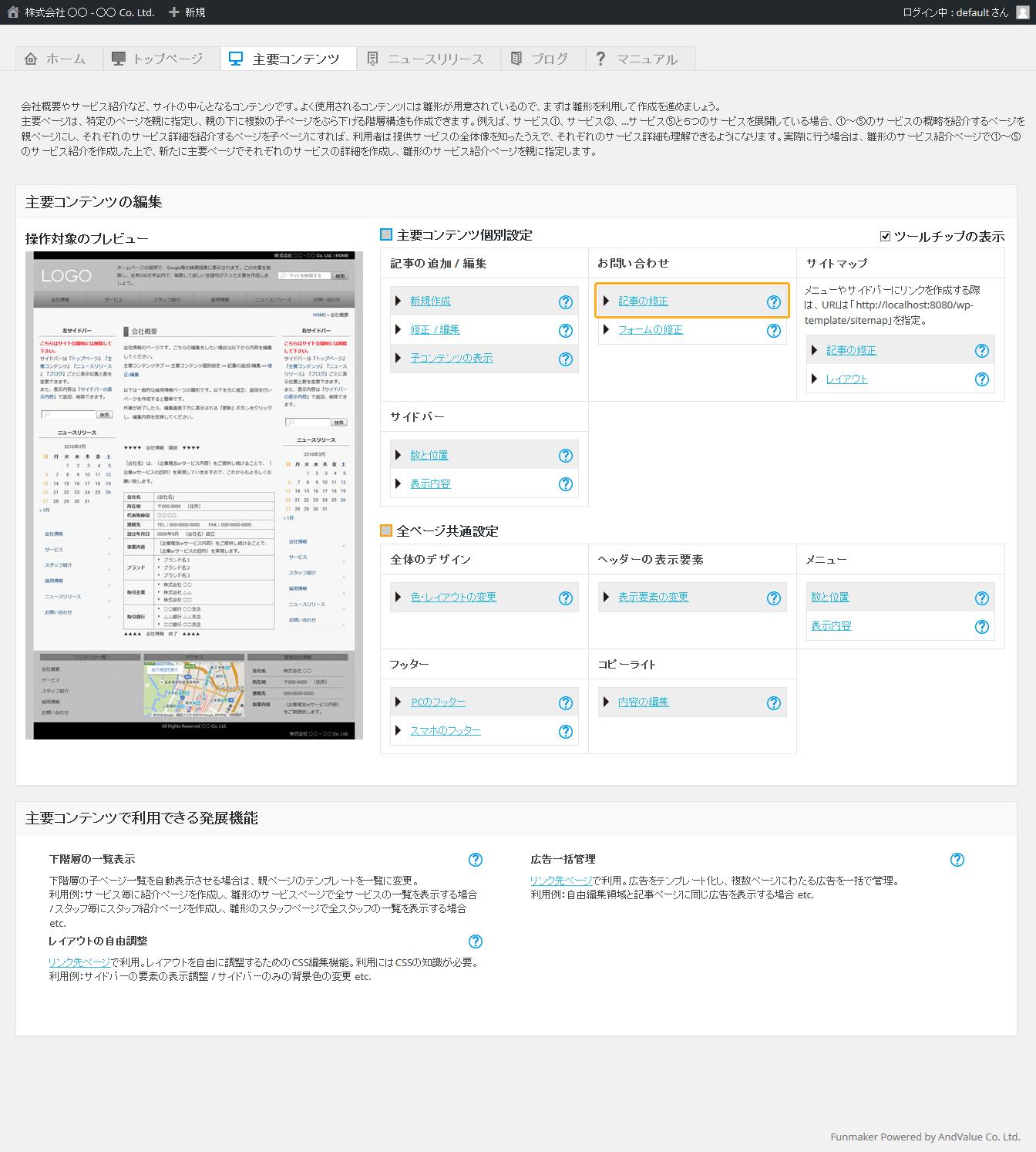 お問い合わせ記事の編集 - 簡単格安ホームページ作成会社 -FunMaker