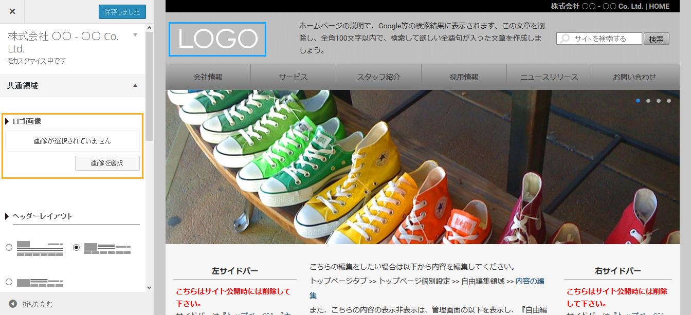 ヘッダーの編集 ロゴ - 簡単格安ホームページ作成会社 -FunMaker