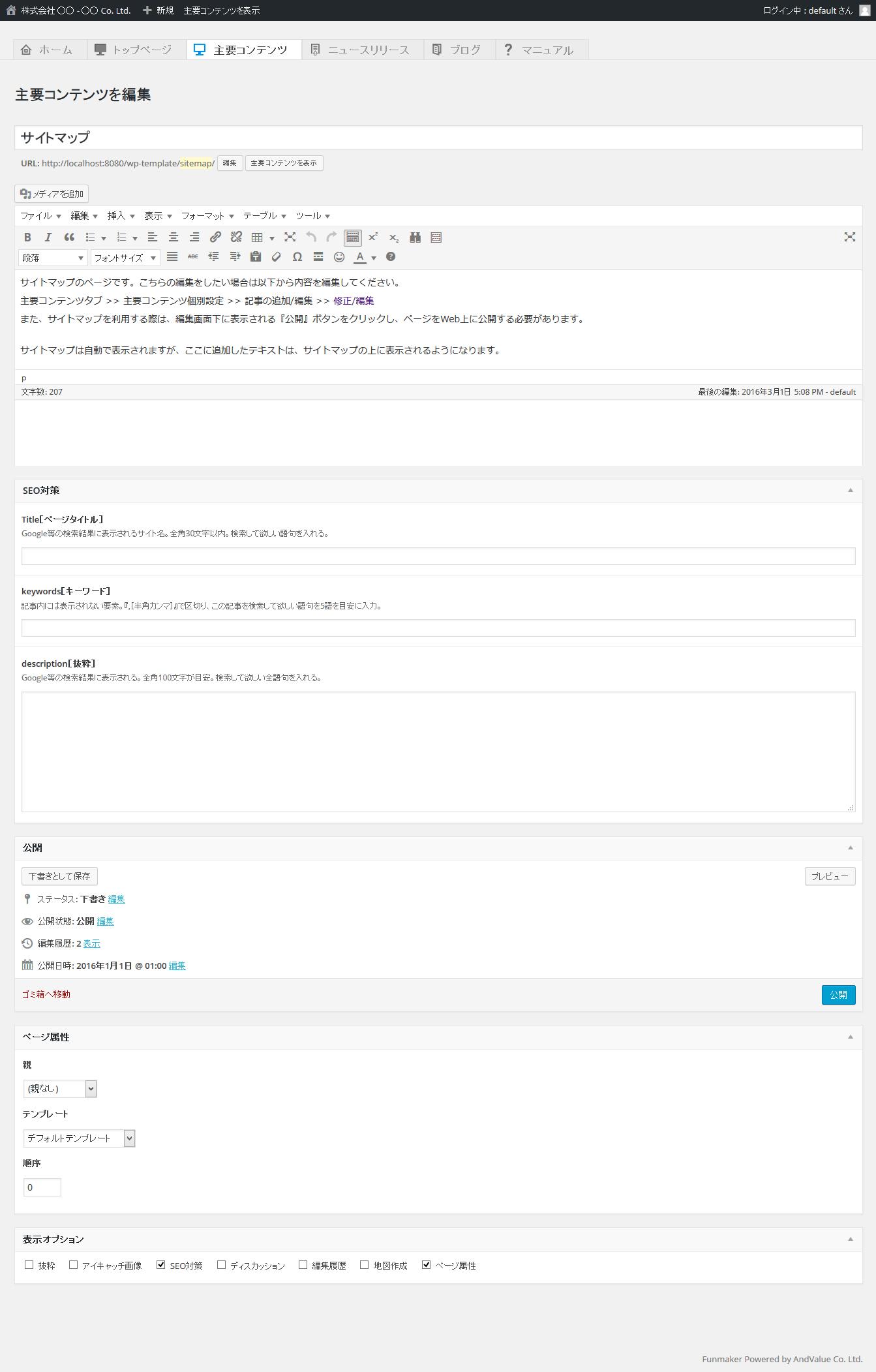 サイトマップの記事編集 - 簡単格安ホームページ作成会社 -FunMaker