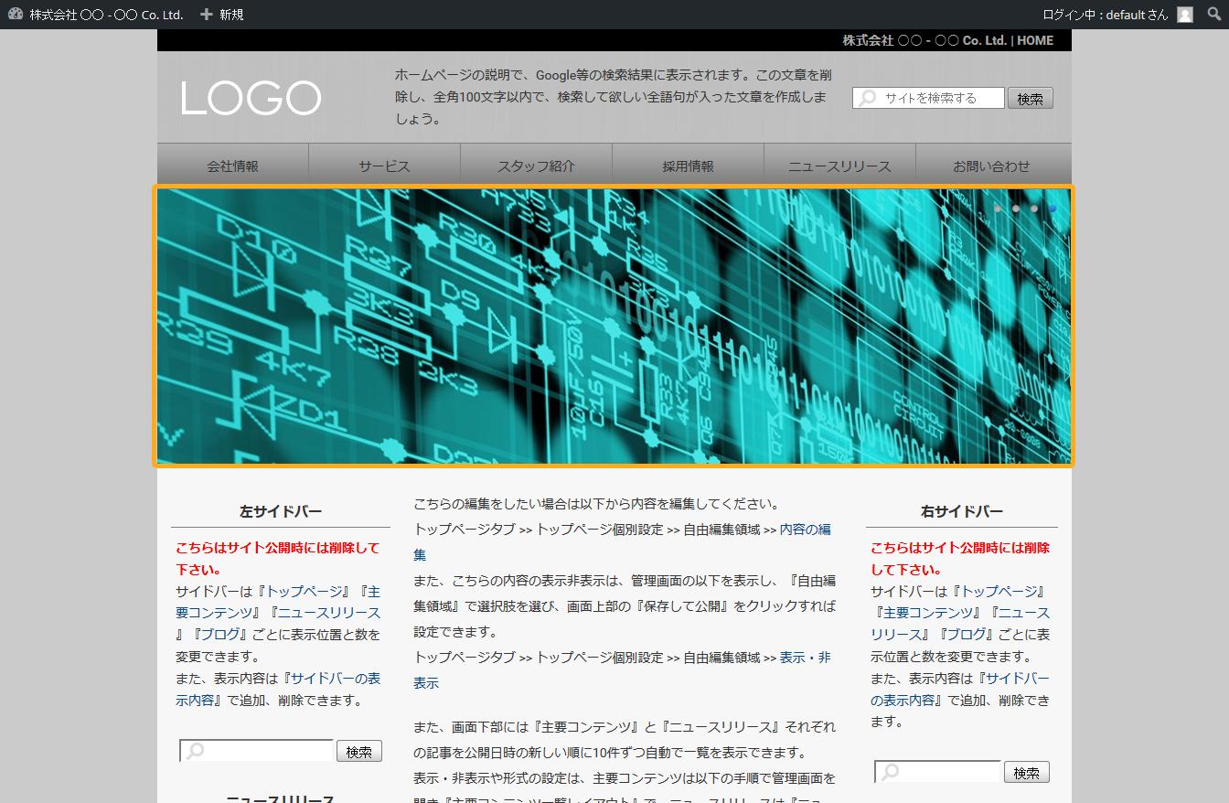スライド画面 - 簡単格安ホームページ作成会社 -FunMaker