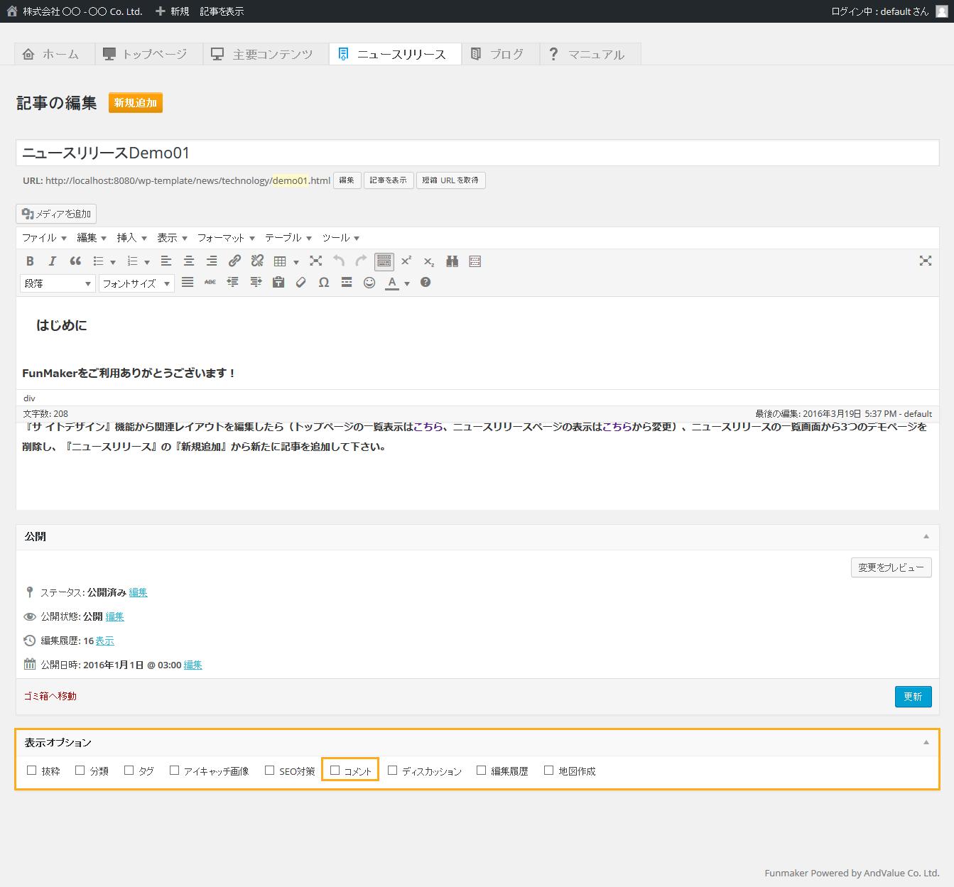 コメントの利用 設定 - 簡単格安ホームページ作成会社 -FunMaker