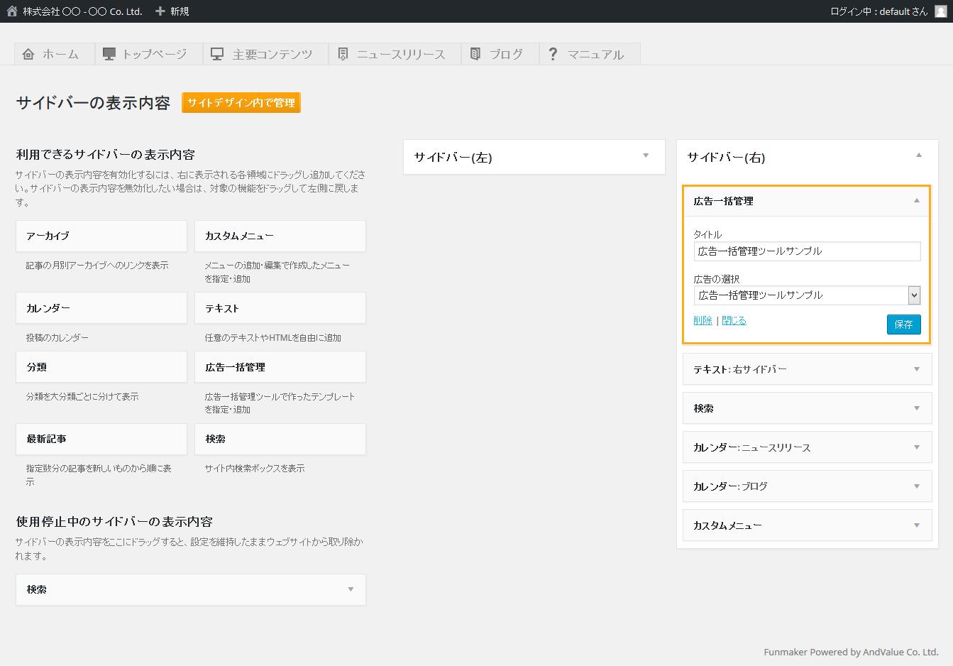 広告一括管理サイドバー設置後 - 簡単格安ホームページ作成会社 -FunMaker