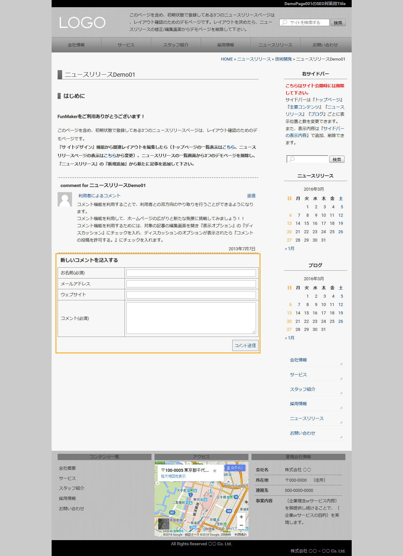 コメントの利用 表示画面 - 簡単格安ホームページ作成会社 -FunMaker