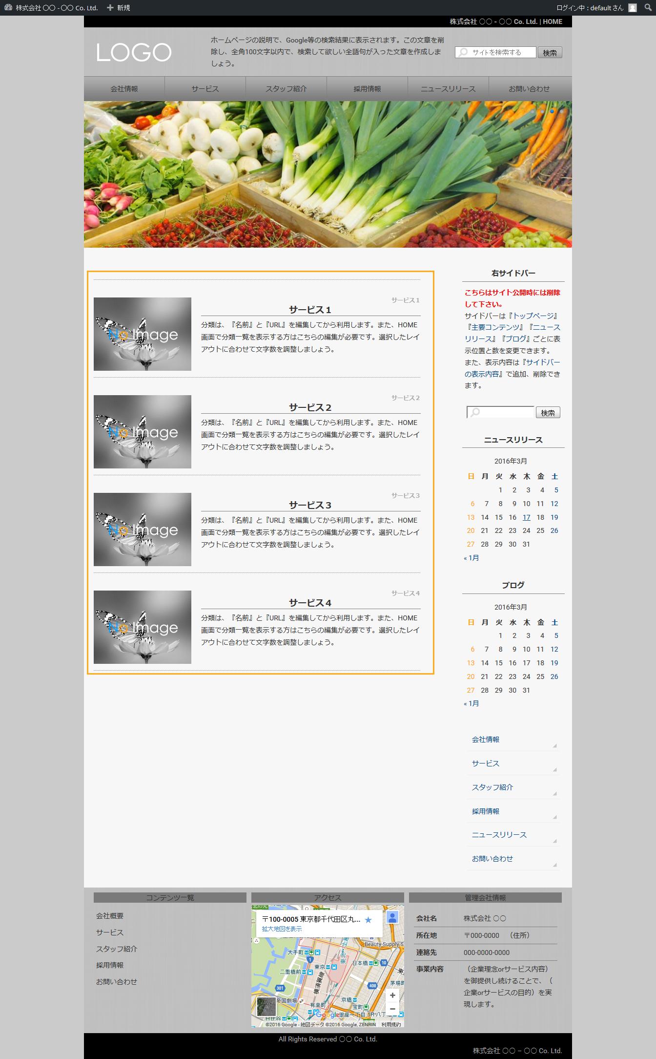 分類順の変更前 - 簡単格安ホームページ作成会社 -FunMaker