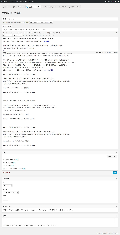 お問い合わせ記事編集画面 - 簡単格安ホームページ作成会社 -FunMaker