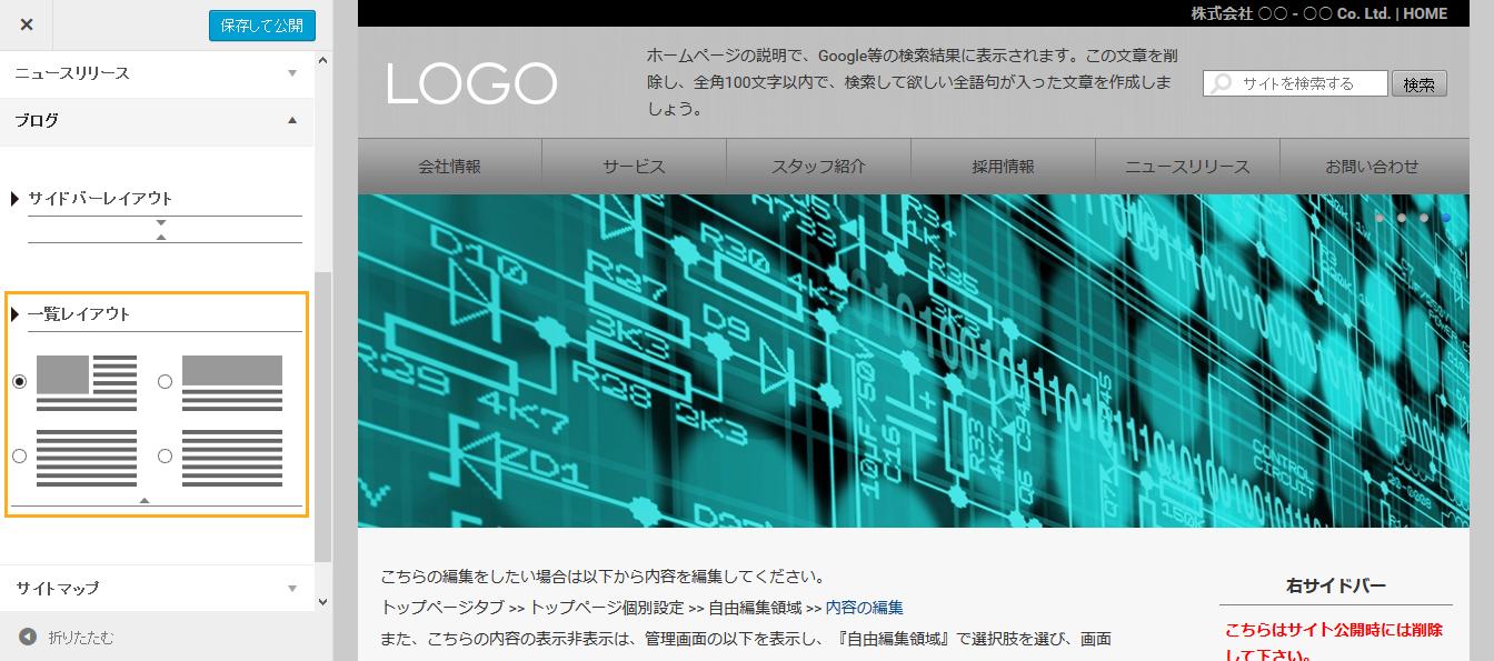 ニュースリリース記事一覧の変更画面 - 簡単格安ホームページ作成会社 -FunMaker