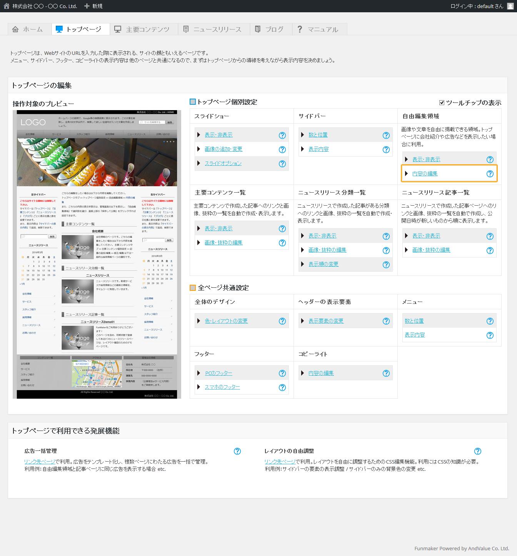 自由編集領域 内容の編集 - 簡単格安ホームページ作成会社 -FunMaker