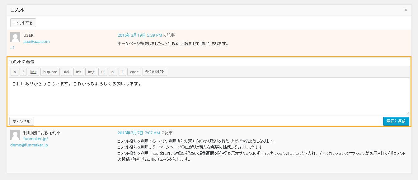 コメントの利用 返信2 - 簡単格安ホームページ作成会社 -FunMaker