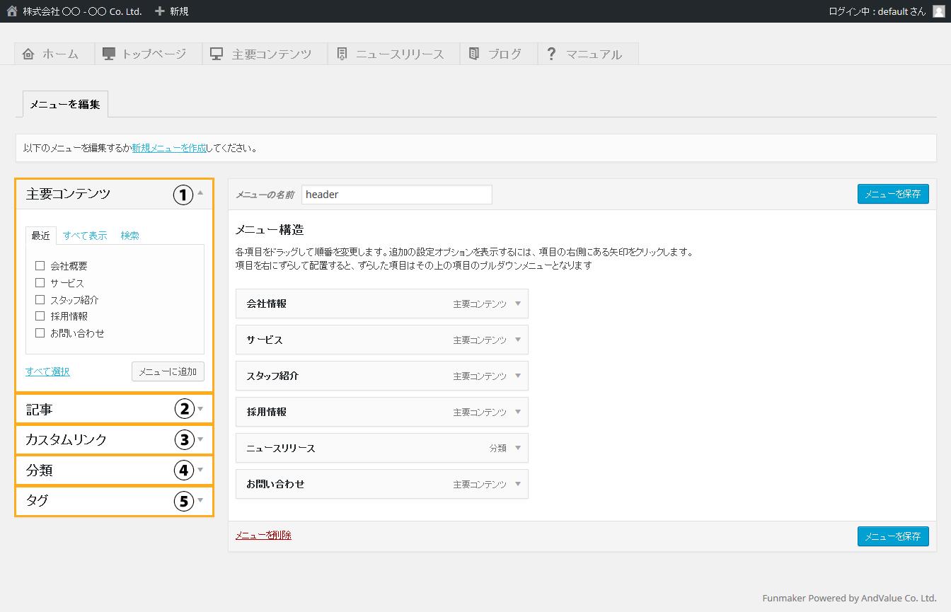 メニューの編集画面 - 簡単格安ホームページ作成会社 -FunMaker