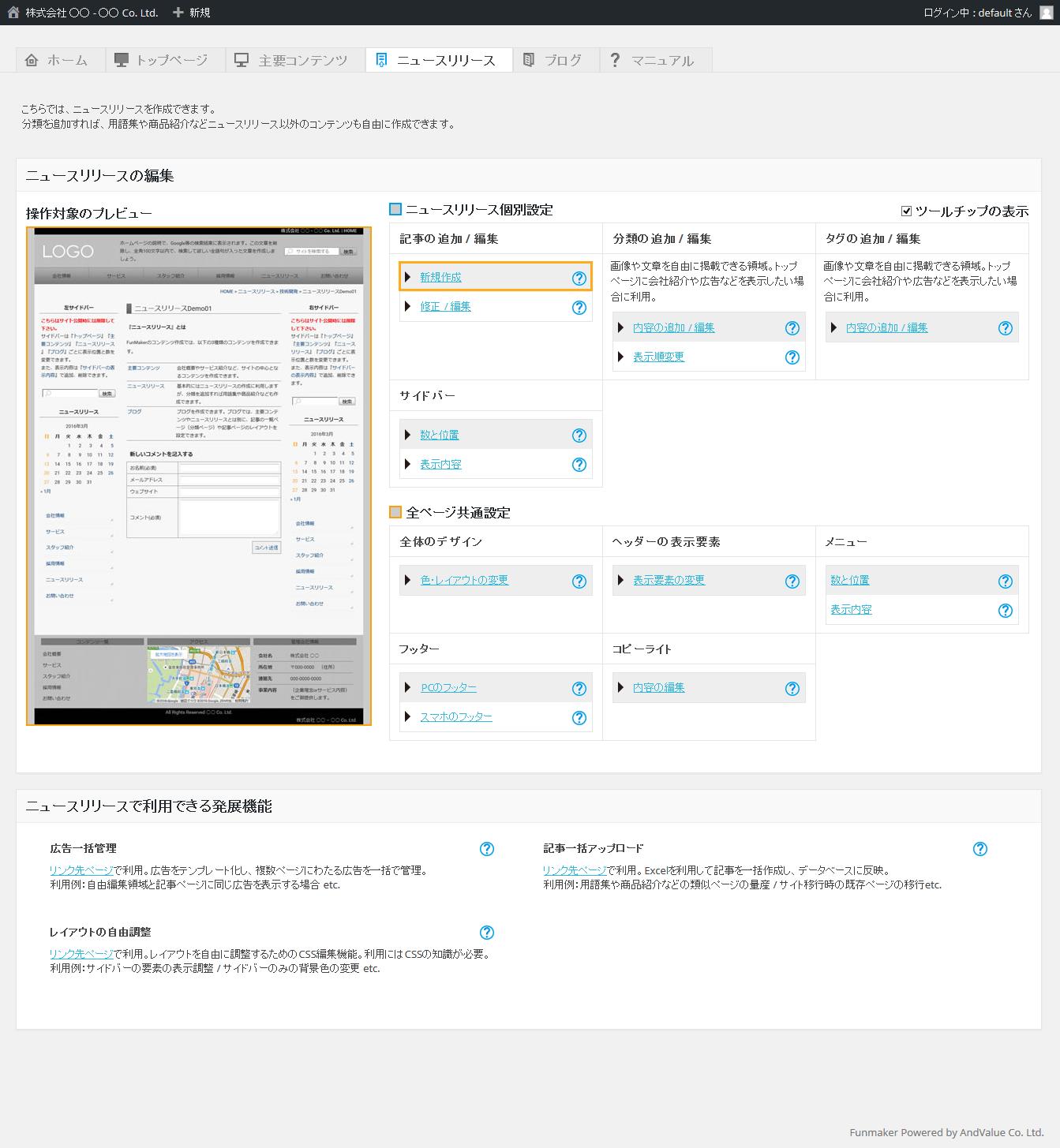 ニュースリリースの新規作成 - 簡単格安ホームページ作成会社 -FunMaker