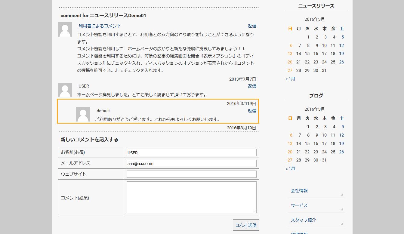 コメントの利用 表示画面2 - 簡単格安ホームページ作成会社 -FunMaker