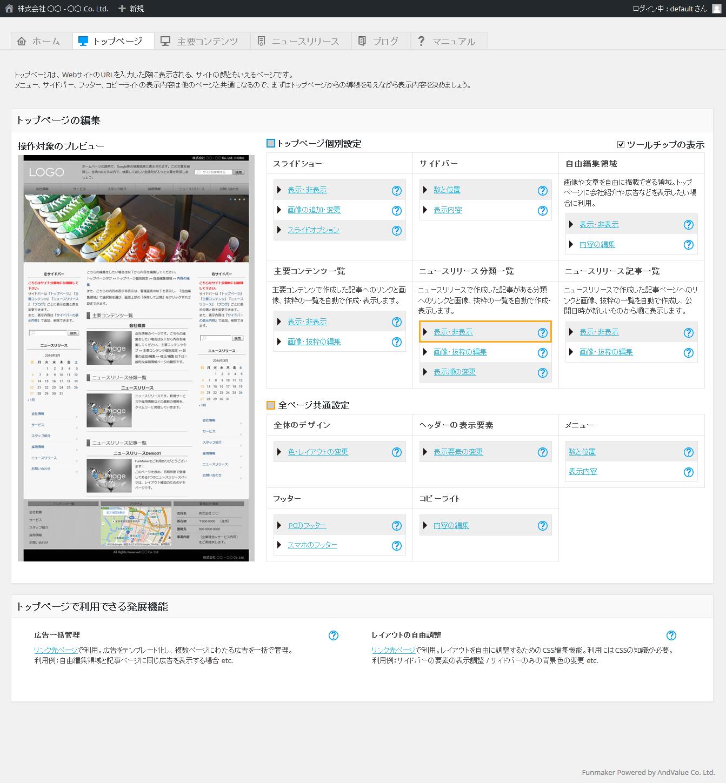 トップページ リリース分類表示 - 簡単格安ホームページ作成会社 -FunMaker