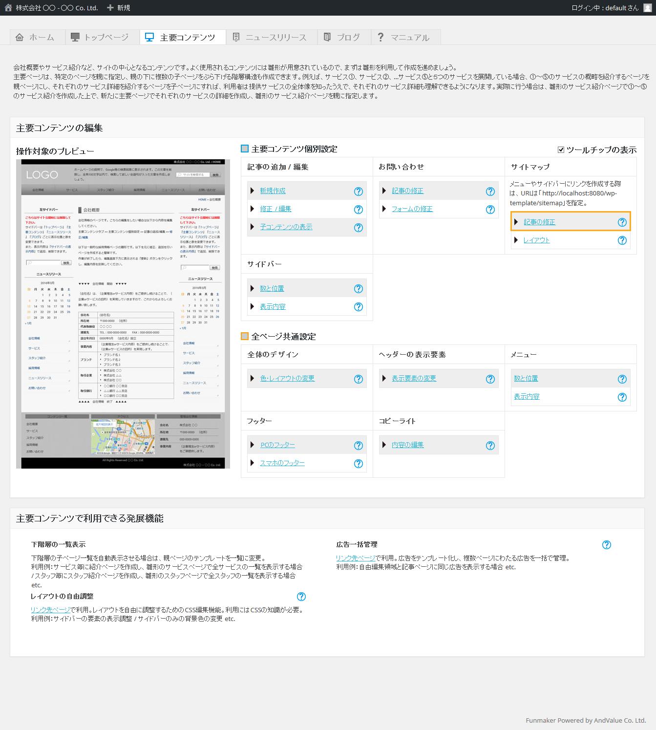 サイトマップの修正 - 簡単格安ホームページ作成会社 -FunMaker