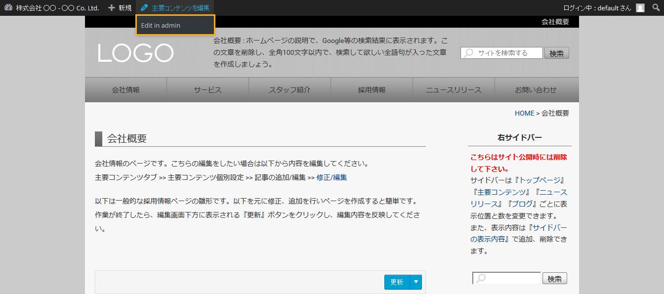 記事の編集 FrontEnd Editor 管理画面 - 簡単格安ホームページ作成会社 -FunMaker