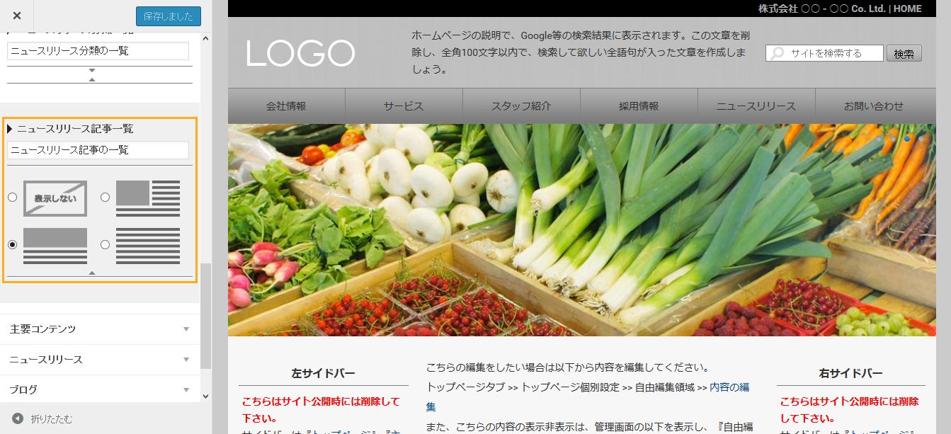 トップページ リリース記事レイアウト - 簡単格安ホームページ作成会社 -FunMaker