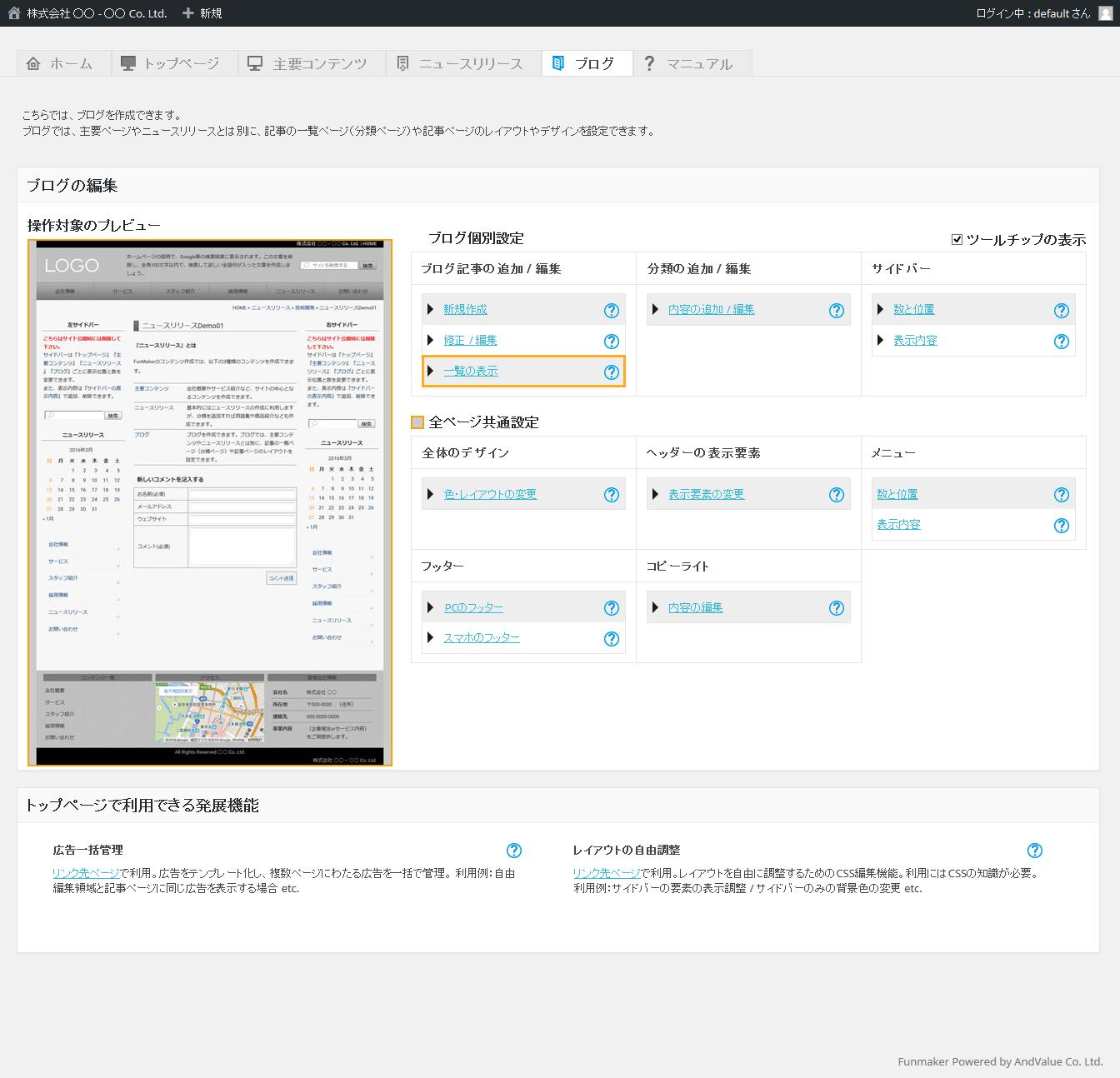 ニュースリリース記事一覧の変更 - 簡単格安ホームページ作成会社 -FunMaker