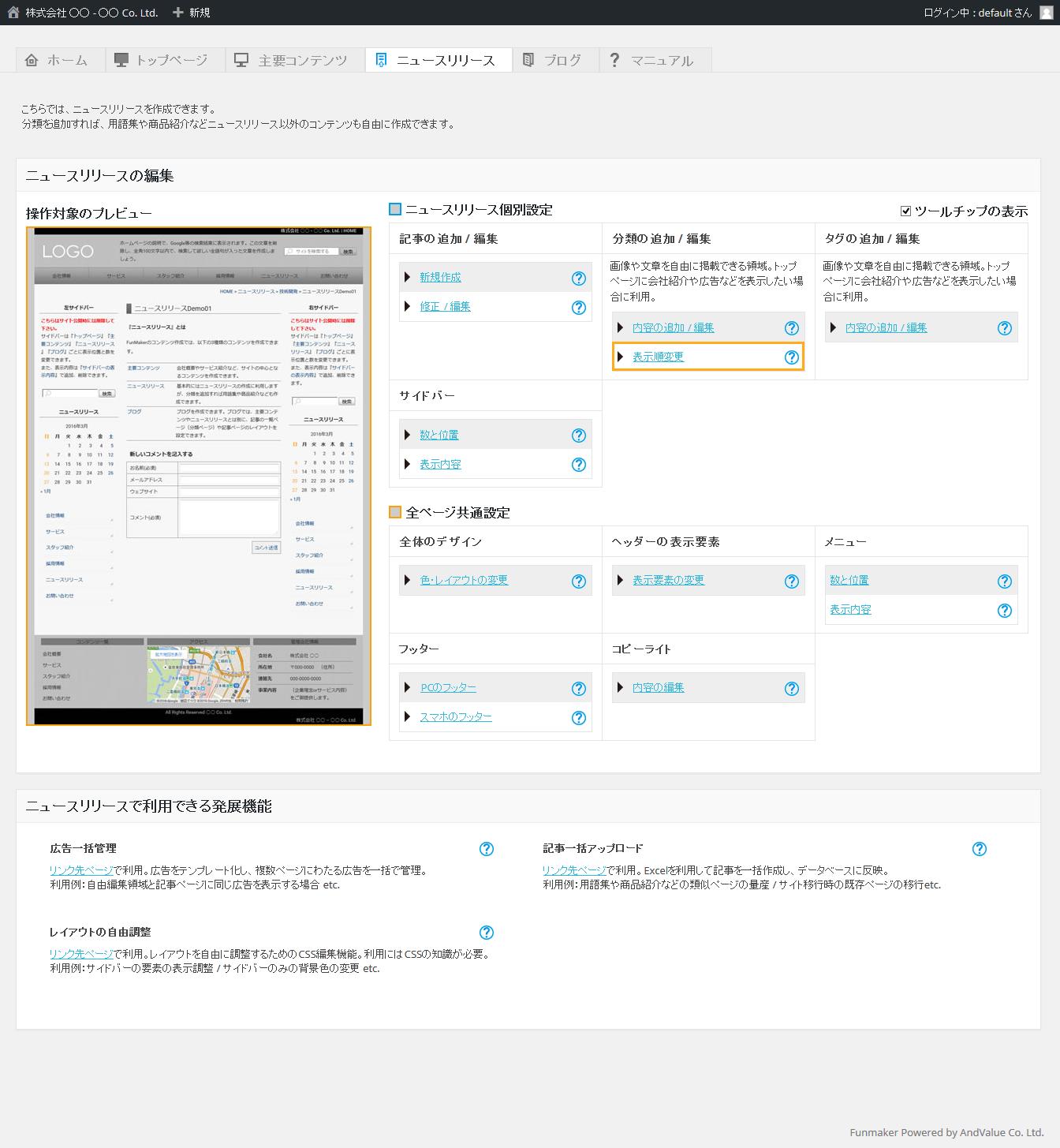 分類順の変更 - 簡単格安ホームページ作成会社 -FunMaker