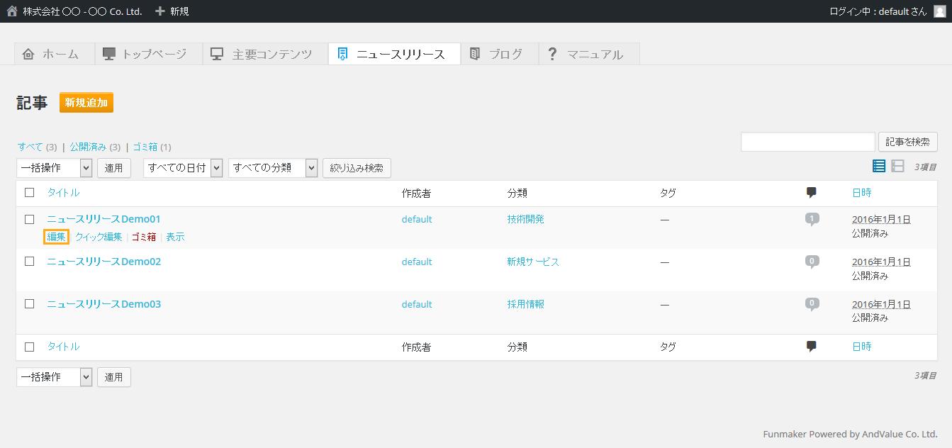 記事の編集一覧 通常 - 簡単格安ホームページ作成会社 -FunMaker