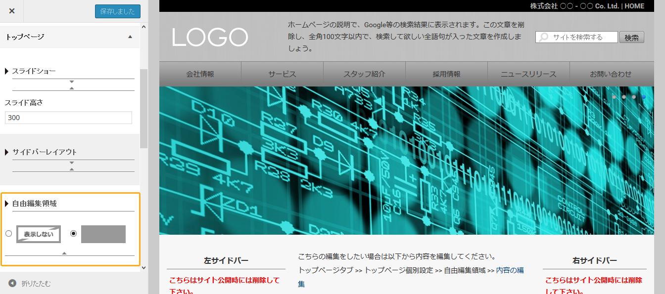自由編集領域の表示 - 簡単格安ホームページ作成会社 -FunMaker